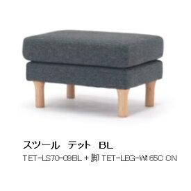 NDstyle スツール テットTET-LS70-09BL脚付(TET-LEG-W165C) 布張り・カバーリング式 7色対応張り地はウォッシャブルタイプ自宅で手洗い可送料無料(玄関前まで)東北・九州・北海道・沖縄・離島を除く。