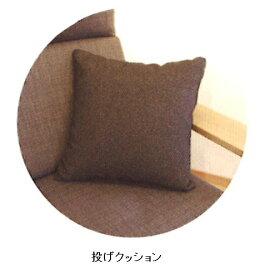 飛騨高山 木馬舎の家具ユニットソファ用 投げクッション(綿)中身は綿とダウンありクッションは40種類の張り地から選択受注生産になっています送料無料(沖縄・北海道・離島は除く)