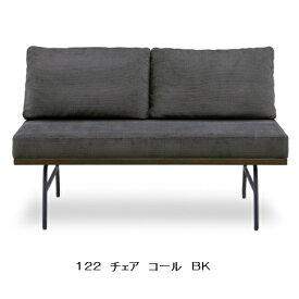 シギヤマ家具製 CL122チェアフレーム:アイアン張地:ファブリック(5色対応)送料無料(玄関前まで)北海道・沖縄・離島は見積もり要在庫確認