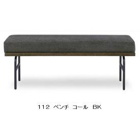 シギヤマ家具製 コール(CL)112ベンチフレーム:アイアン張地:ファブリック(5色対応)送料無料(玄関前まで)北海道・沖縄・離島は見積もり要在庫確認