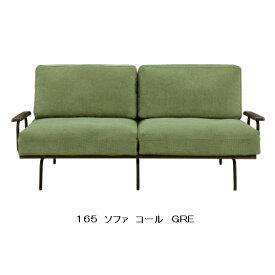 シギヤマ家具製 CL165ソファフレーム:アイアン張地:ファブリック(5色対応)送料無料(玄関前まで)北海道・沖縄・離島は見積もり要在庫確認