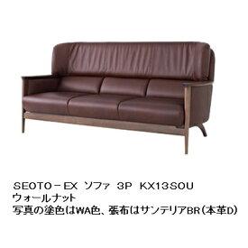 10年保証 飛騨産業製 3Pソファ SEOTO-EX(セオトEX) KX13SOU 主材:ウォールナット材 2色対応 ポリウレタン樹脂塗装 張地:110色対応納期3週間開梱設置送料無料ただし北海道・沖縄・離島は除く