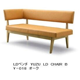 GREEN home style YUZU LD CHAIR B(背付ベンチ)コーナータイプ素材:ウォールナット(Y-017)とオーク(Y-018)の2種類張り地 本革セラウッド塗装 左肘・右肘が選べます。送料無料(北海道・沖縄・離島は除く)要在庫確認