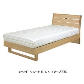 sembella(センベラ)シングルベッド クルーセ2 タモ材 床板は通常のスノコと人気のウッドスプリングから選べます※追加料金2色対応(NA/BR)(マット別売り)送料無料(玄関前まで)北海道・沖縄・離島はお見積り