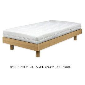 sembella(センベラ)シングルベッド ラスク タモ材 ヘッドレスタイプ2色対応(NA/BR)床面の高さを2段階調節できます送料無料(玄関前まで)北海道・沖縄・離島はお見積り(マット別売り)