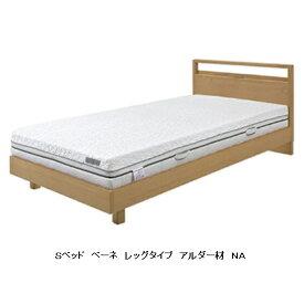 sembella(センベラ)シングルベッド ベーネ床板は通常のスノコと人気のウッドスプリングから選べます。※追加料金がかかります。マット別売り送料無料(玄関前まで)北海道・沖縄・離島は見積もり