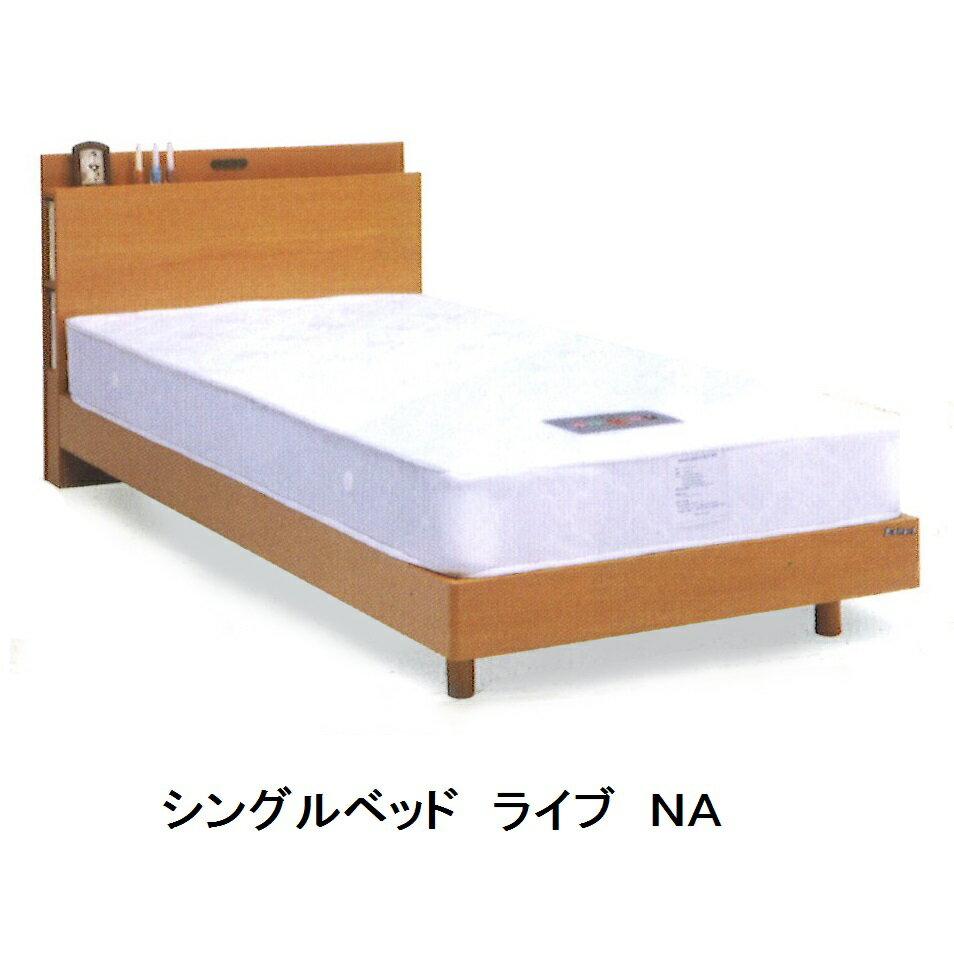 シングルベッド ライブキャビネットタイプ2色対応(NA・BR)床板:布張り材質:MDF・強化シート側面棚、コンセント付マット別要在庫確認