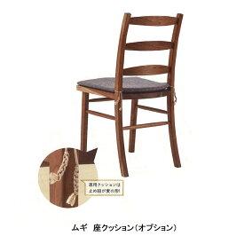 飛騨高山 木馬舎の家具ムギ専用チェア座クッション素材:布地40色対応受注生産になっております。送料無料(沖縄・北海道・離島は除く)