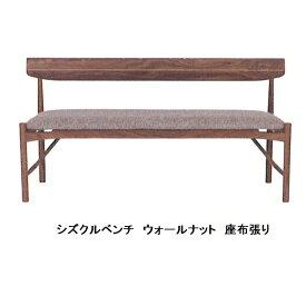飛騨高山 木馬舎の家具シズクルベンチ 120サイズ3素材対応 張地も44色から選べます受注生産につき、注文後の変更・キャンセル不可送料無料(玄関前配送)沖縄・北海道・離島は除く