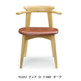 GREEN home style YUZU CHAIR D素材:ウォールナット(Y-001)とオーク(Y-002)の2種類張り地:本革セラウッド塗装 送料無料(北海道・沖縄・離島は除く)要在庫確認