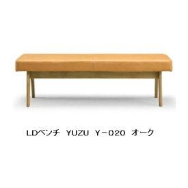 GREEN home style YUZU LD BENCH(ベンチ)Y−020素材:オーク材ウォールナット材も有ります(Y−019)張り地 本革セラウッド塗装 送料無料(北海道・沖縄・離島は除く)要在庫確認
