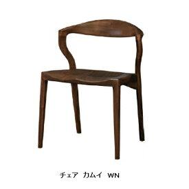起立木工製 チェアー カムイ 座面は板座タイプ素材は3材から選べます。ウレタン塗装(オイル塗装もできます)受注生産(納期45日)開梱設置送料無料(沖縄・北海道・離島は除く)