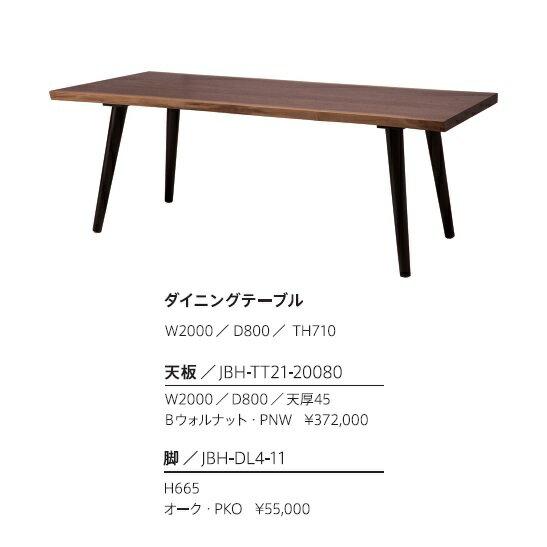 第一産業高山本店 ダイニングテーブル200Bウォールナット無垢天板:JBH-TT21-20080脚:JBH-DL4-11(4本脚タイプ)オーク天板形状2タイプ寸法:50mm単位でオーダー可能(納期約3週間)天板厚:45mm開梱設置送料無料(沖縄、北海道、離島は除く)