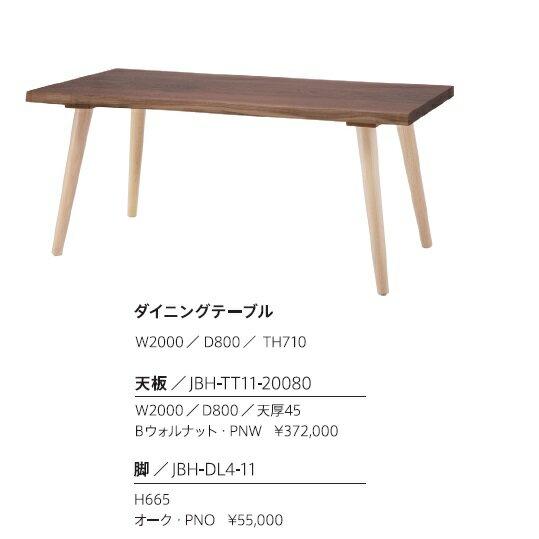 第一産業高山本店 ダイニングテーブル200Bウォールナット無垢天板:JBH-TT11-20080脚:JBH-DL4-11(4本脚タイプ)オーク天板形状2タイプ寸法:50mm単位でオーダー可能(納期約3週間)天板厚:45mm開梱設置送料無料(沖縄、北海道、離島は除く)