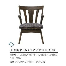 第一産業高山本店 悠LD回転アームチェア JYU-LC31AK素材:クリ(OGK)オイル仕上げ3色/PU仕上げ3色張地:ハウゼンNV(E)49柄対応(ランクによって価格が変わります)開梱設置送料無料(沖縄、北海道、離島は除く)