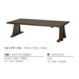 国産品 リビングテーブル悠プレミアム クリ(OGK)天板:JYU-TT31-15080-2脚:JYU-LL2-31(2本脚)天板面形状2タイプ寸法:天板オーダー可能です天板厚:28mm開梱設置送料無料(沖縄、北海道、離島は除く)