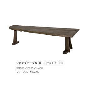 国産品 リビングテーブル(扇)悠プレミアム クリ(OGK)JYU-LT41-150天板4サイズ対応送料無料(沖縄、北海道、離島は除く)