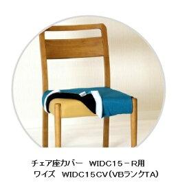 第一産業高山本店 チェア座カバーWIDC15−R用ワイズ WIDC15CV29色対応(基本色以外納期55日)送料無料(玄関前まで)沖縄、北海道、離島は除く。