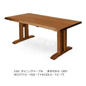第一産業高山本店 木のちから ダイニングテーブル150(天厚45mm)KCTT12-150-T+KCDL2-12-Tタモ積層無垢材、サイズは3タイプ木の塗色は2色対応(ONT/OBT)オイル塗装送料無料(沖縄、北海道、離島は除く)