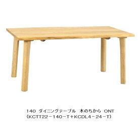 第一産業高山本店 木のちから ダイニングテーブル140(天厚35mm)KCTT22-140-T+KCDL4-24-Tタモ無垢材、サイズは3タイプ木の塗色は2色対応(ONT/OBT)オイル塗装送料無料(沖縄、北海道、離島は除く)