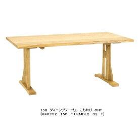 第一産業高山本店 こもれび ダイニングテーブル150(天厚35mm)T字脚KMTT32-150-T+KMDL2-32-Tタモ無垢材、サイズは3タイプ木の塗色は2色対応(ONT/OBT)オイル塗装送料無料(沖縄、北海道、離島は除く)