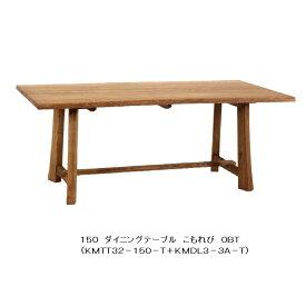 第一産業高山本店 こもれび ダイニングテーブル150(天厚35mm)A字脚KMTT32-150-T+KMDL3-3A-Tタモ無垢材、サイズは3タイプ木の塗色は2色対応(ONT/OBT)オイル塗装送料無料(沖縄、北海道、離島は除く)