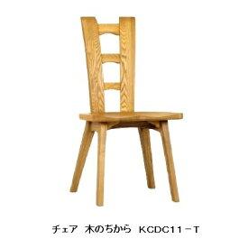 第一産業 木のちから チェアKCDC11-Tタモ無垢材木の塗色は2色対応(ONT/OBT)オイル塗装座面は板座になっています。送料無料(沖縄、北海道、離島は除く)