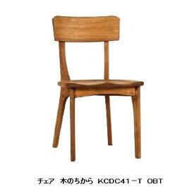 第一産業 木のちから チェアKCDC41-Tタモ無垢材木の塗色は2色対応(ONT/OBT)オイル塗装座面は板座になっています。送料無料(沖縄、北海道、離島は除く)