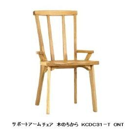 第一産業 木のちから チェアKCDC31-Tタモ無垢材木の塗色は2色対応(ONT/OBT)オイル塗装座面は板座になっています。送料無料(沖縄、北海道、離島は除く)