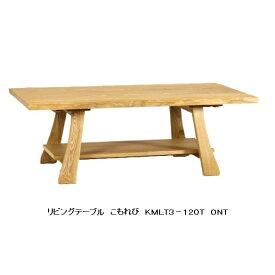 第一産業高山本店 こもれびリビングテーブル(棚板付)KMLT3-120-Tタモ無垢材木の塗色は2色対応(ONT/OBT)オイル塗装送料無料(沖縄、北海道、離島は除く