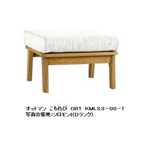 第一産業高山本店 こもれびオットマンKMLS3-00-Tタモ材木部2色対応(ONT/OBT)張地:59色対応(カバーリングタイプ)オイル塗装受注生産(納期15日)送料無料(玄関前まで)沖縄、北海道、離島は除く。