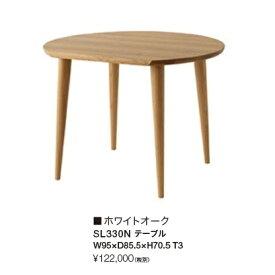 10年保証 飛騨産業製 ダイニングテーブルYURURI(ゆるり) SL330N主材:ホワイトオーク材 ポリウレタン樹脂塗装木部7色対応(NY・WO・OU・N5・C4・WD・BK)納期3週間送料無料玄関渡しただし北海道・沖縄・離島は除く
