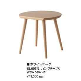 10年保証 飛騨産業製 リビングテーブルYURURI(ゆるり) SL605N主材:ホワイトオーク材 ポリウレタン樹脂塗装木部7色対応(NY・WO・OU・N5・C4・WD・BK)納期3週間送料無料玄関渡しただし北海道・沖縄・離島は除く