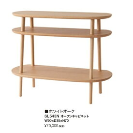 10年保証 飛騨産業製 オープンキャビネットYURURI(ゆるり) SL543N主材:ホワイトオーク材 ポリウレタン樹脂塗装木部7色対応(NY・WO・OU・N5・C4・WD・BK)納期3週間送料無料玄関渡しただし北海道・沖縄・離島は除く