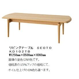 10年保証 飛騨産業製 リビングテーブル SEOTO (セオト) KD102TB グッドデザイン賞受賞主材:ビーチ(ブナ) ポリウレタン樹脂塗装8色対応納期3週間送料無料玄関渡しただし北海道・沖縄・離島は除く
