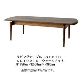 10年保証 飛騨産業製 リビングテーブル SEOTO (セオト) KD102TU グッドデザイン賞受賞主材:ウォールナット ポリウレタン樹脂塗装納期3週間送料無料玄関渡しただし北海道・沖縄・離島は除く