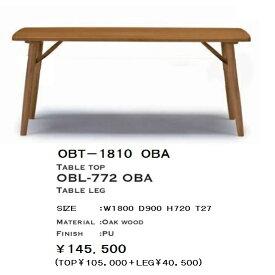 ミキモク製 高級ダイニングテーブルOBT-1810 OBA+OBL-772 OBA材質:オーク材無垢ウォールナット無垢もあります。PU塗装オプションで棚板が取り付け可能要在庫確認。