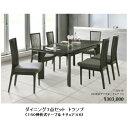 シギヤマ家具製 ダイニング7点セット トランプ150伸長式テーブル+チェア×6天板ハイグロス(黒檀柄)UV塗装拡張部…