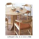 飛騨高山 木馬舎の家具 シズクル丸テーブル120 ブナ 3素材から選べます。2タイプの大きさがあります受注生産になっております。送料無料(沖縄・北海道・離島は除...