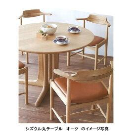 飛騨高山 木馬舎の家具 シズクル丸テーブルΦ1050 3素材対応受注生産につき、注文後の変更・キャンセル不可送料無料(玄関前配送)沖縄・北海道・離島は除く