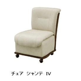 シギヤマ家具製 ダイニングチェア シャンテチェア:座面PVC2色対応(IV/BR)キャスター付要在庫確認