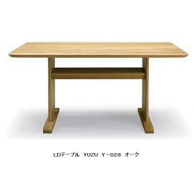 Green home style YUZU LD TABLEウォールナット(Y-027)とオーク(Y-028)の2種類セラウッド塗装 送料無料(玄関前配送)北海道・沖縄・離島は除く