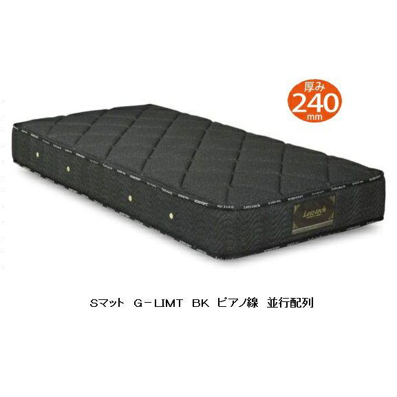 ワイドダブルマットレス アンネルベッドG−LIMLT2色対応(BK/WH)ピアノ線ポケットコイル使用6巻のコイルを並行配列。送料無料(玄関前配送)沖縄・北海道・離島を除く。