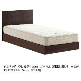 ドリームベッド製 ウレルディ238 シングルベッド(PS)ノーマル(引出し無し)床高2タイプ(22/29cm)2色対応:TRO/MEW4サイズあり(PS/SD/D/Q1)マット別送料無料(玄関前まで)北海道・沖縄・離島は除きます