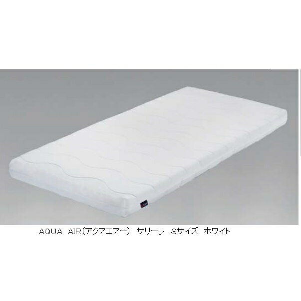Granz(グランツ)国産シングルマット アクア エアー サリーレ 高反発ウレタンフォーム使用選べる2色(WH/BK)選べる3サイズ(S/SD/D)脱着カバータイプで洗濯可能SD、Dサイズは受注生産、2〜3週間かかります