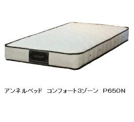 アンネルベッド セミダブルマットコンフォート3ゾーンHA(ハード) P650Nハニカムポケットコイル使用・交互配列硬さが選べるセレクトタイプ(HA/SO) 送料無料(沖縄・北海道・離島を除く)玄関前配送