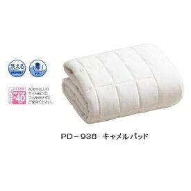 ドリームベッド製 ベッドパッド PD−938キャメルパッドPSサイズ(7サイズ対応)側生地:綿100%(スムースニット)中綿:キャメル100%コーナーゴムベルト付送料無料(北海道・沖縄・離島は除きます)