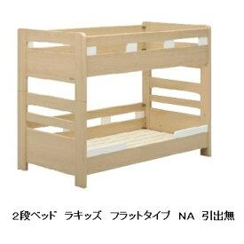 Granz(グランツ) 2段ベッド ラキッズ フラットタイプキャビネットタイプもあり別売ハンガーパネルあり(5色対応)送料無料(玄関前まで)北海道・沖縄・離島はお見積り