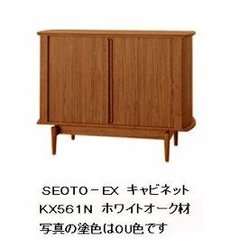 10年保証 飛騨産業製 SEOTO-EX(セオトEX) キャビネット KX561N 主材:ホワイトオーク材 ポリウレタン樹脂塗装納期3週間開梱設置送料無料ただし北海道・沖縄・離島は除く