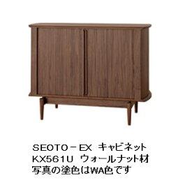 10年保証 飛騨産業製 SEOTO-EX(セオトEX) キャビネット KX561U 主材:ウォールナット材 ポリウレタン樹脂塗装納期3週間開梱設置送料無料ただし北海道・沖縄・離島は除く